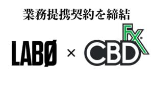 【CBD】LABOZERO、CBDfxジャパンと業務提携契約締結のお知らせ